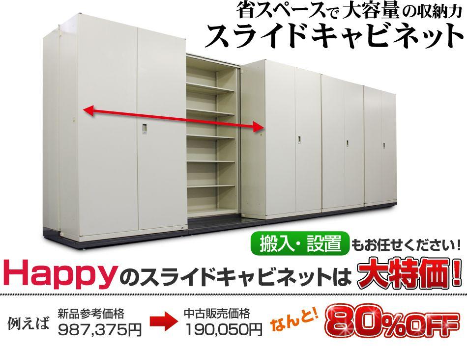 大容量!スライド書庫が大特価